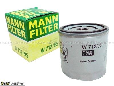 938嚴選 德國MANN 機油芯 W7...
