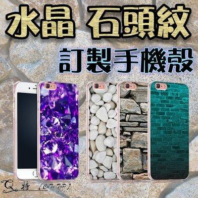 Q特 水晶紋 石頭紋【PO08】客製化手機殼 iPhone Xs、Xs Max、XR、iPhone X、i8、i7、i6