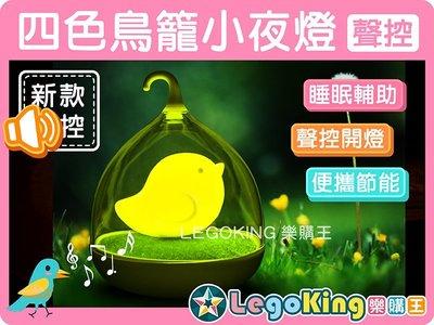 【樂購王】《聲控 鳥籠燈 原廠》LED 小鳥燈 床頭燈 小夜燈 USB充電 聖誕 生日 交換禮物【B0121】
