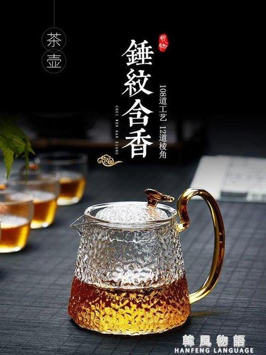 錘紋壺玻璃茶壺單壺功夫泡茶壺家用煮茶耐高溫過濾花茶壺茶具套裝