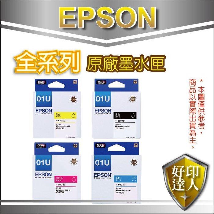 【好印達人】【含稅】EPSON T01U550/T01U 紅色 原廠墨水匣 適用:XP-15010/XP15010
