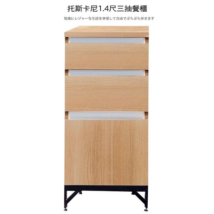 【UHO】托斯卡尼系統1.4尺三抽餐櫃(北美橡木)   HO20-716-7