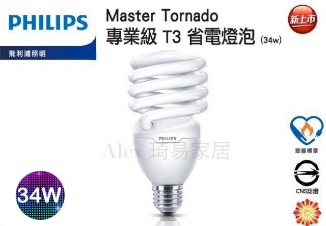 【Alex】【飛利浦經銷商】PHILIPS 飛利浦 Master Tomado 專業級 T3 螺旋省電燈泡 34W