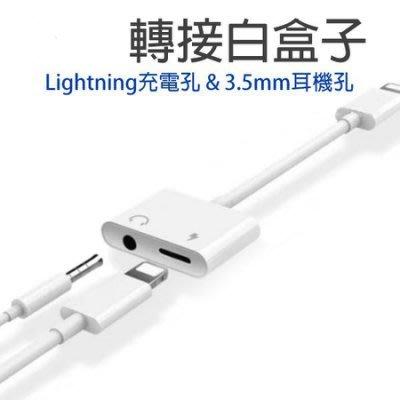 【刀鋒】iPhone7 8充電+耳機轉換 二合一轉接頭 完美解決無法充電和聽歌的困擾 3.5mm 現貨 當天出貨