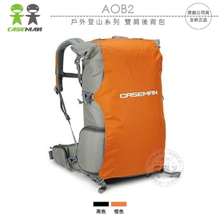 《飛翔無線3C》Caseman 卡斯曼 AOB2 戶外登山系列 雙肩後背包│公司貨│相機攝影包 露營旅遊包