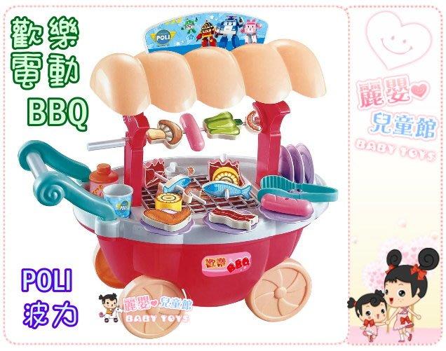 麗嬰兒童玩具館~扮家家酒玩具-POLI波力歡樂電動BBQ/美樂蒂冰淇淋派對