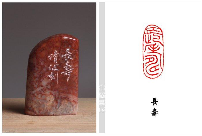 【禾洛書屋】P.025藝術家精品篆刻(閒章)《長壽》朱清波 刻(1.4×3.8×5.5cm)