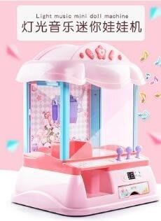 娃娃機 兒童女孩玩具迷妳抓娃娃機夾公仔機投幣糖果機扭蛋小型家用遊戲  JD   全館免運