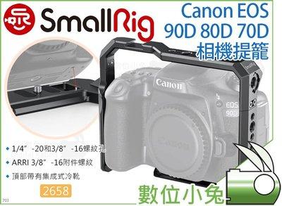 數位小兔【SmallRig 2658 Canon EOS 90D 80D 70D 相機提籠】穩定架 承架 兔籠 固定支架 台北市