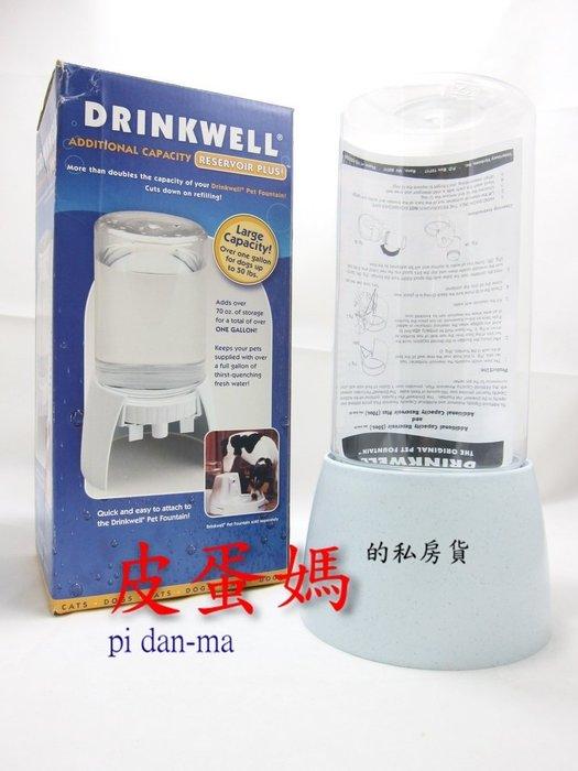 【皮蛋媽的私房貨】DRINKWELL  原創寵物噴泉活儲水桶-擴充槽水桶水瓶