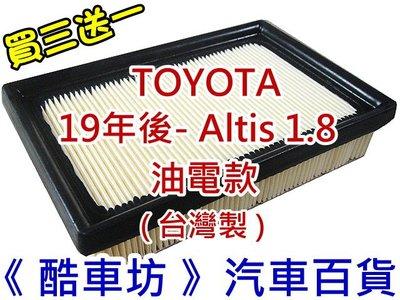 《酷車坊》原廠正廠型 空氣濾芯 豐田 TOYOTA ALTIS Corolla Cross 1.8 油電款 另 冷氣濾網 機油芯