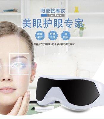 現貨 眼部按摩儀 3D眼部按摩器 紓緩眼睛疲勞 眼部按摩 消除眼袋 黑眼圈 1689批發【一件代發/代購/集運】