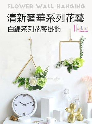 ☆[Hankaro]☆ 北歐清新風格幾何造型仿真花藝掛飾系列B
