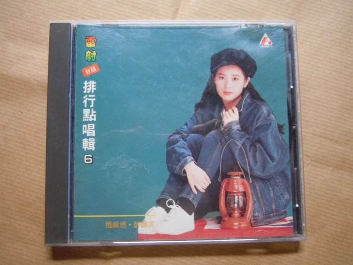 【尋寶齋】CD 雷射台語排行點唱輯 6
