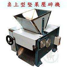 [武聖食品機械]桌上型堅果壓碎機 (粉碎機/花生/杏仁菓/穀類/紅豆/綠豆)