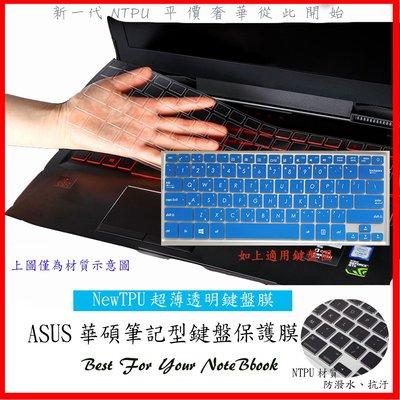 NTPU 新超薄透 ASUS UX430 UX430u UX430uq ux430un 華碩 鍵盤保護膜 鍵盤膜