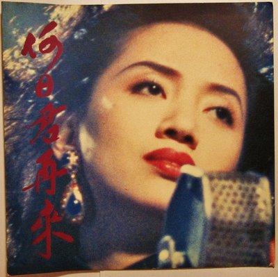 珍貴絕版1991年已故巨星梅艷芳經典電影《何日君再來》首映禮門券1張