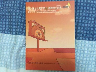 二手書 第六屆 2004 台北電影節 國際學生影展 專刊