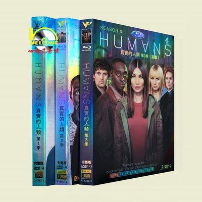美劇高清DVD Humans 真實的人類 1-3季 完整版