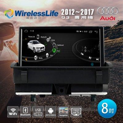【AUDI奧迪】12~17 Q3專用機 8吋 頂級原車屏升級 六核心 安卓10系統 無限科技