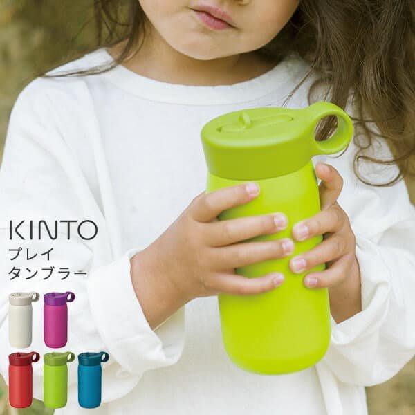 日本 KINTO PLAY TUMBLER 兒童適用保溫瓶