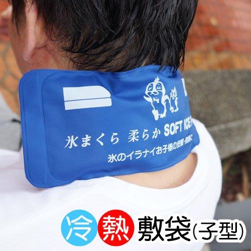 帝通冷熱敷袋(子型)軟性小冰袋、冰枕、敷袋、退熱、降溫、家庭必備0039[金生活]