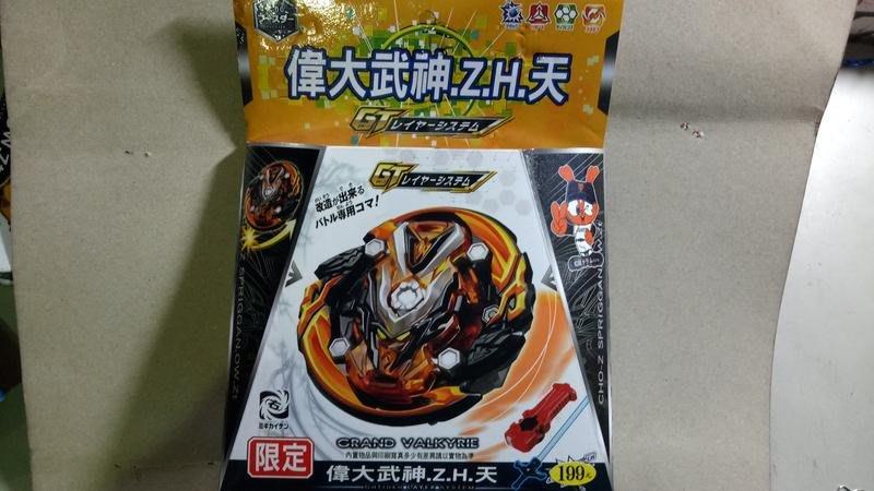 111玩具-新款--超Z爆裂陀螺--限定-- 偉大武神,ZH,天----下標就是直購價
