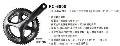 ~羽傑單車~SHIMANO ULTEGRA 6800 50-34T 11速一體式大盤 172.5mm
