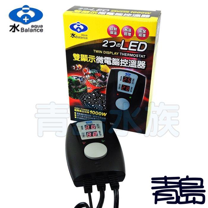V。。。青島水族。。。台灣Water balance水平衡----雙顯示微電腦控溫器 LED 旋鈕式 1000W==主機