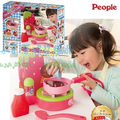 People 小小料理廚師遊戲組合 §小豆芽§ 日本People 小小料理廚師遊戲組合