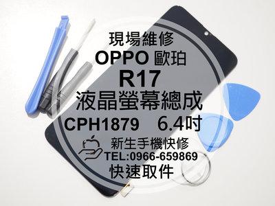 免運【新生手機快修】OPPO R17 CPH1879 液晶螢幕總成 玻璃破裂 無法顯示 觸控異常 摔壞黑屏 現場維修更換