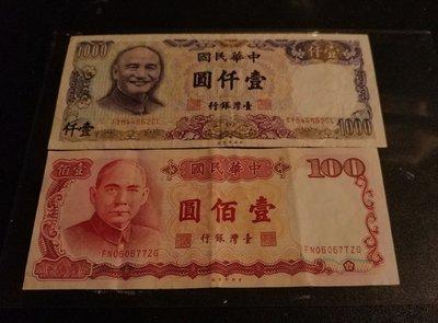 舊台灣紙幣面值台幣4,450 (並品至極美品)