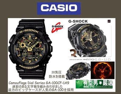有型男~CASIO G-SHOCK GA-100CF-1A9 叢林迷彩戰魂黑金 Baby-G BA-110 GA-110
