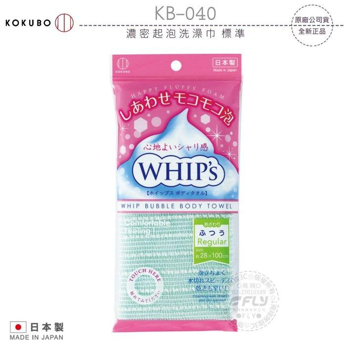 《飛翔無線3C》KOKUBO 小久保 KB-040 濃密起泡洗澡巾 標準│公司貨│沐浴巾 洗澡巾