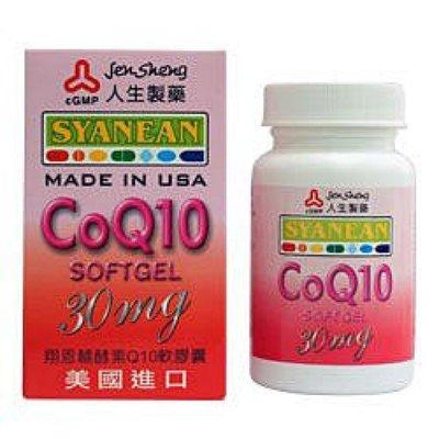 【專家藥妝】人生製藥 [翔恩CoQ10] 輔酵素Q10膠囊,30粒 特價300元 新北市