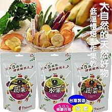 【喬瑟芬的秘密】富強森 強森先生 綜合水果/蔬菜/蔬果脆片 買10送1