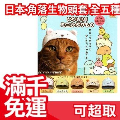 免運【角落生物貓咪】日本 可愛寵物頭套 5種 扭蛋轉蛋 喵星人毛小孩狗犬兔 造型裝飾帽 療癒交換禮物小夥伴❤JP