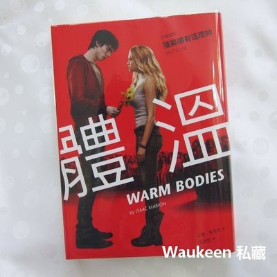 體溫 WARM BODIES 以撒馬里昂 Isaac Marion 殭屍哪有這麼帥電影原著小說 泰瑞莎帕瑪 小異出版 奇