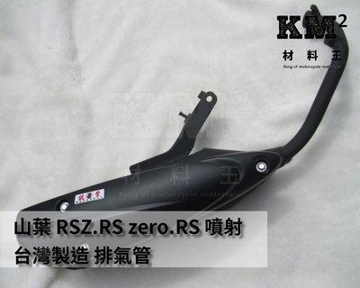 材料王*山葉 RSZ.RS zero.RS 五期噴射 台灣製造 排氣管*