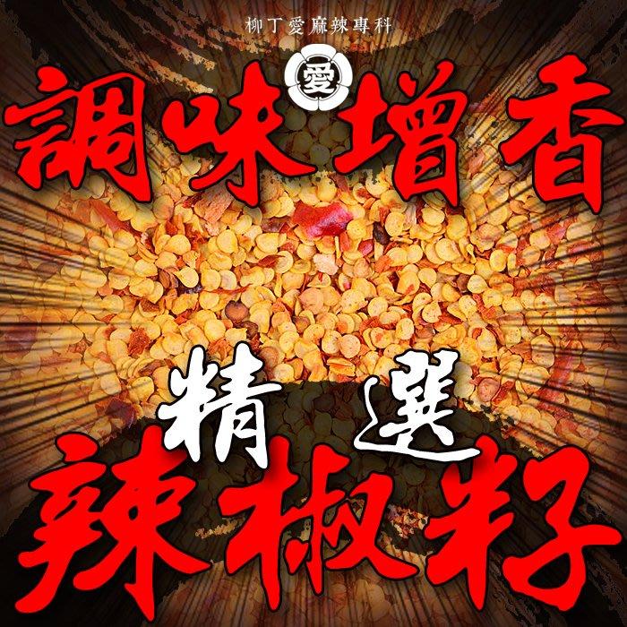 柳丁愛☆貴州 精選辣椒籽100g【A637】香濃辣味 麻辣 批發