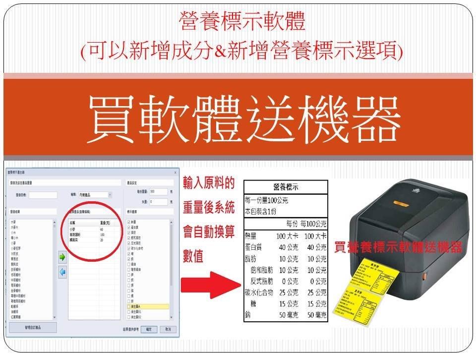 買營養計算軟體 送C342C標籤機 (條碼機) 另售: QL-800/QL-810W/G530/T4e/T4營養標示