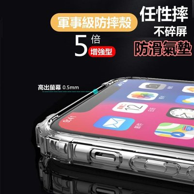 軍事級 防摔殼 不碎屏 iPhone x 8 7 6S plus i8 ix 10 防爆殼 手機殼 軟殼 空壓殼 保護殼