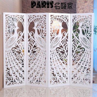 中式歐式法式奢華 高貴 鳳凰 雕花簍空 隔間 屏風 室內屏風