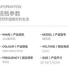 台灣公司貨-110V 新款迷你暖風機 電暖器 暖風器 桌面取暖風機 小U暖風機 熱風機 家用 書房 宿舍 辦公室