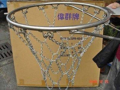 《偉群牌》標準實心白鐵籃框+白色特多龍籃網1個◎附後抗壓鐵板、鏍絲◎台灣製【可來店自取】-8