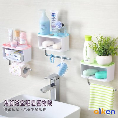 免釘肥皂架 多 置物架 毛巾架 壁掛架 肥皂盒 衛浴 防水 J6109-003【艾肯居家 館】