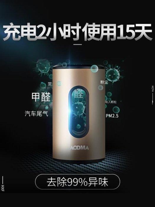 無線車載空氣凈化器除煙味異味甲醛殺菌除味器車內汽車空氣凈化器