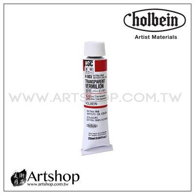 【Artshop美術用品】日本 HOLBEIN 好賓 HOC 專家級透明油畫顏料 20ml (單色)
