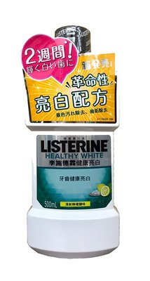 【B2百貨】 李施德霖漱口水-清新檸檬 4710032704864 【藍鳥百貨有限公司】