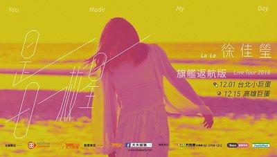 徐佳瑩_是日救星旗艦返航版 台北小巨蛋